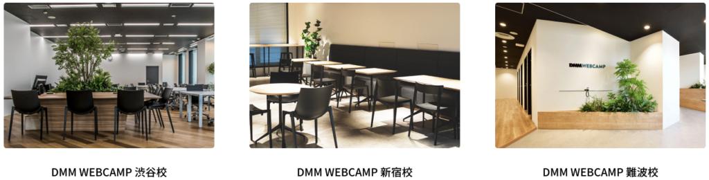 DMM WEBキャンプの教室