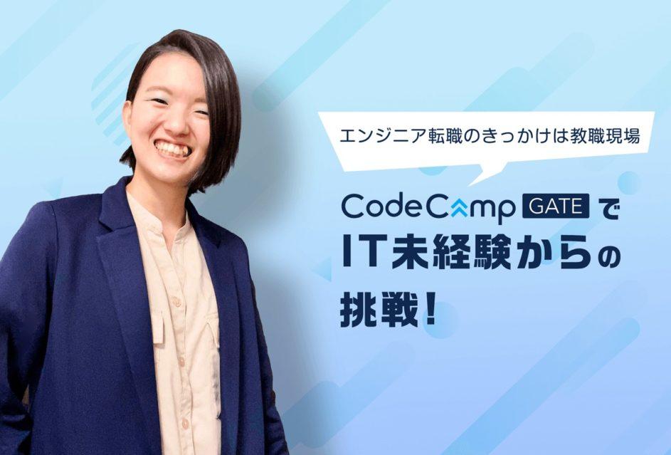 CodeCampGATE(コードキャンプゲート)受講生-a