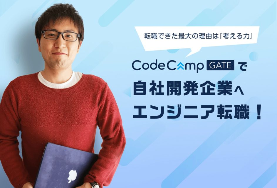 CodeCampGATE(コードキャンプゲート)受講生-b