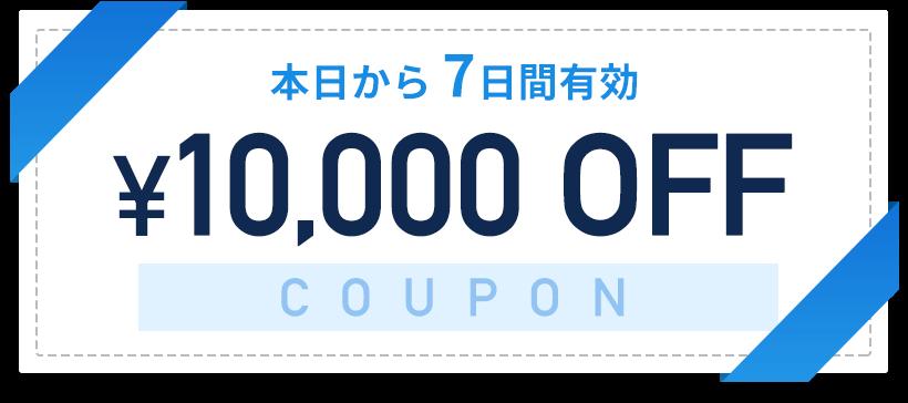 1万円割引クーポン