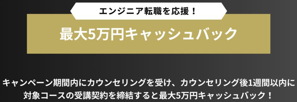 無料カウンセリングで最大5万円キャッシュバック