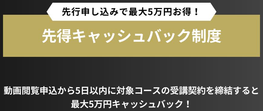 無料説明会動画で最大5万円キャッシュバック