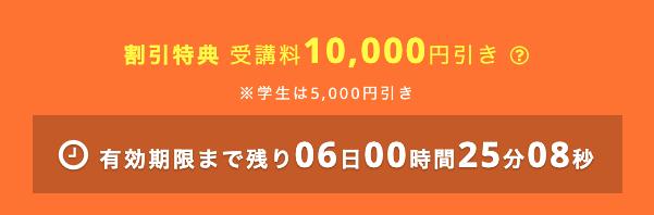 受講料1万円引きの特典