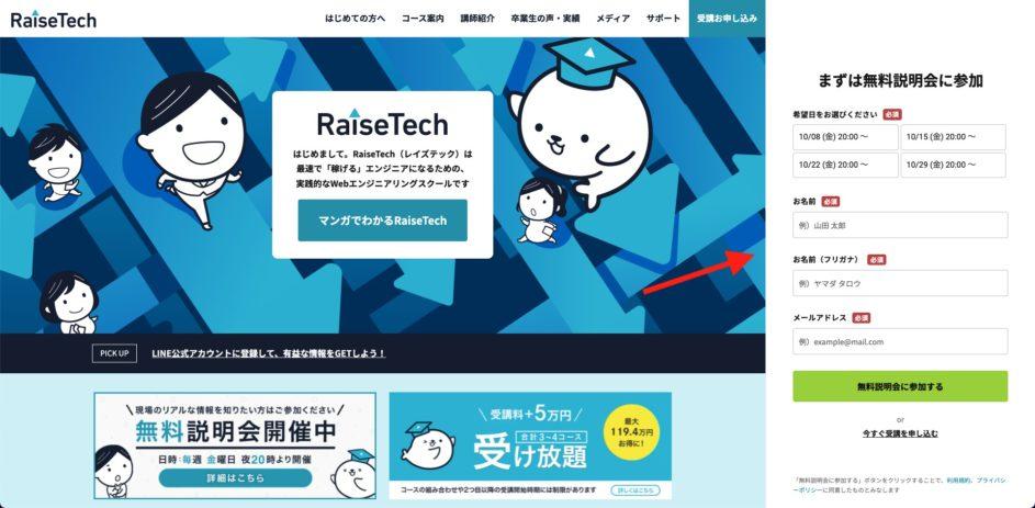 RaiseTech(レイズテック)公式サイト